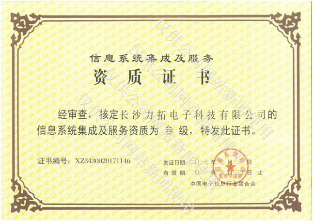 热烈祝贺我公司荣获计算机信息系统集成三级资质