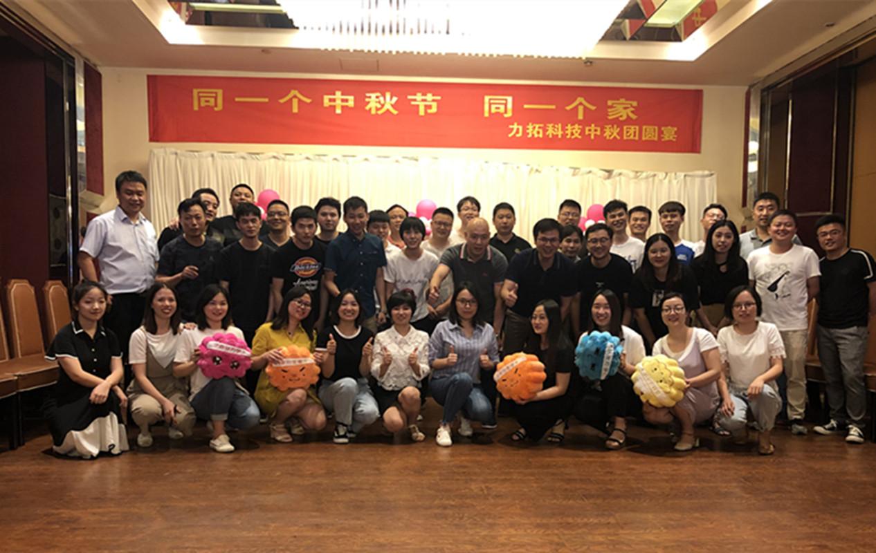2019年长沙力拓电子科技有限公司中秋团圆会